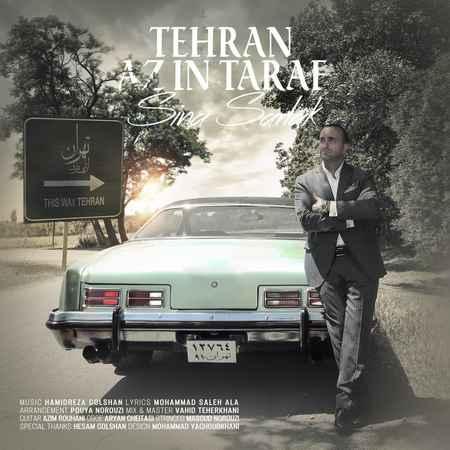 دانلود آهنگ تهران از این طرف از سینا سرلک