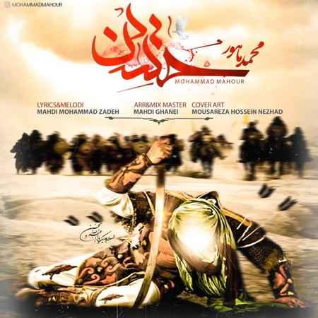 دانلود آهنگ محمد ماهور حسین