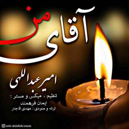 دانلود آهنگ امیر عبداللهی آقای من