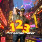 دانلود آهنگ محمد طاهر به نام 123
